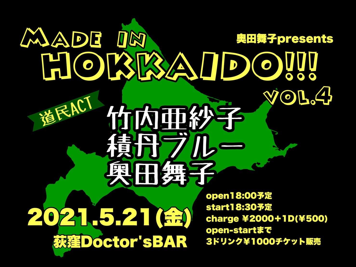 "<span class=""title"">※時間変更あり 2021年5月21日(金)荻窪Doctor'sBAR(東京都)</span>"
