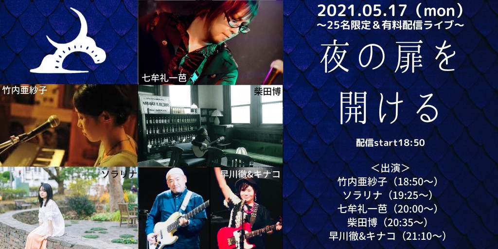 "<span class=""title"">2021年5月17日(月) 真昼の月夜の太陽(東京都)</span>"