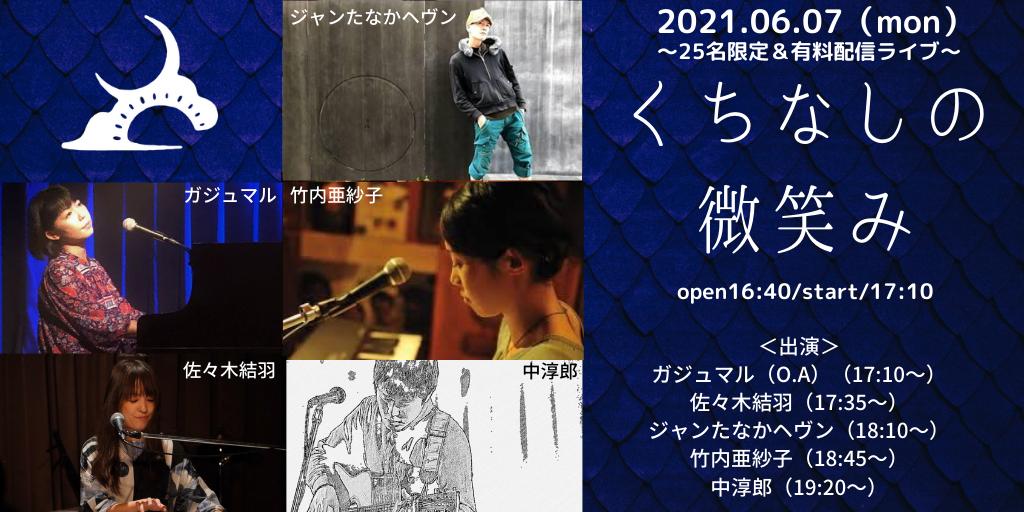 "<span class=""title"">※時間変更あり 2021年6月7日(月) 真昼の月夜の太陽(東京都)</span>"