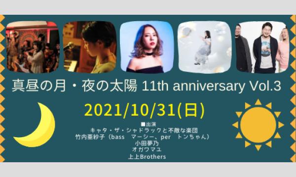 "<span class=""title"">2021年10月31日(日) 真昼の月夜の太陽(東京都)</span>"