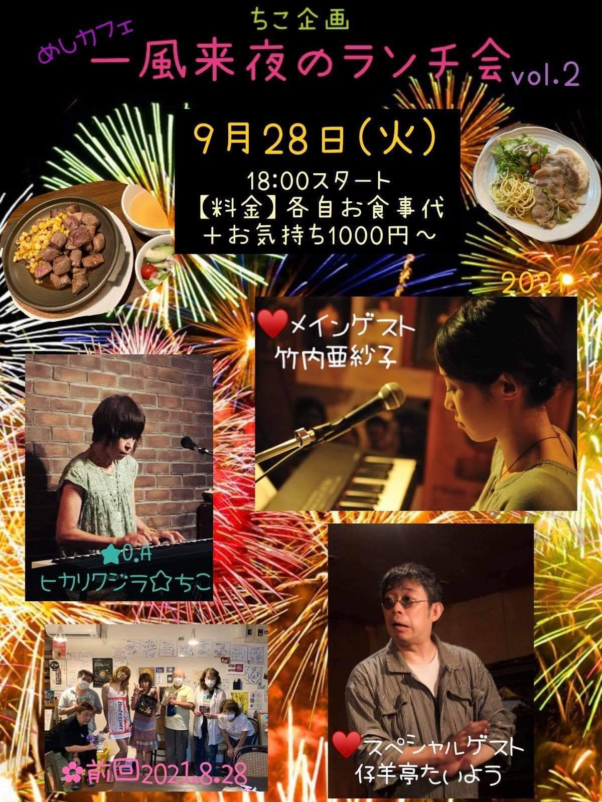 "<span class=""title"">2021年9月28日(火)めしカフェ 一風来(北海道)</span>"